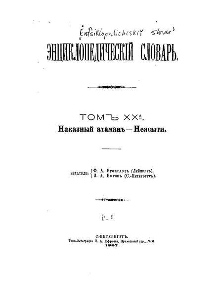 File:ЭСБЕ 20а.pdf