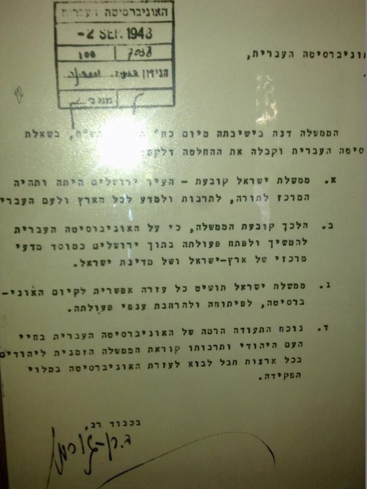 מכתב דוד בן גוריון לאוניברסיטה העברית הר הצופים