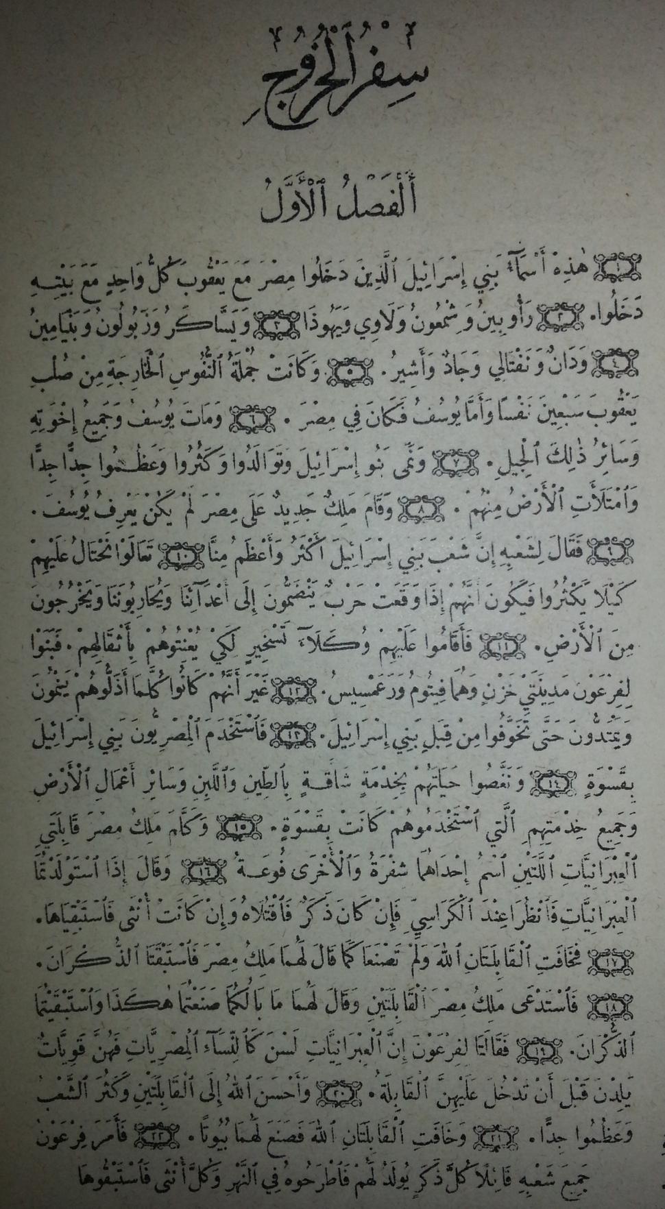 سفر الخروج بالعربيَّة