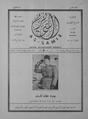 مجلة السمير الفلسطينية.png