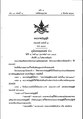 พรบ คณะสงฆ์ (๒) ๒๕๓๕.pdf