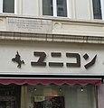 ユニコーン Yunikōn (vom englischen unicorn = Einhorn) ist ein Zollfrei-Laden für japanische Touristen. - panoramio.jpg