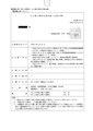 公文書公開決定通知書(全部公開)(愛媛県・2私第169号).pdf