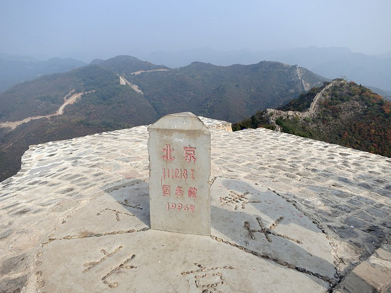 File:北京天津河北三界碑 - Boundary Marker of Beijing, Tianjin and Hebei - 2015.10 - panoramio.jpg