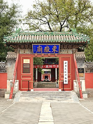 The first gate of Beijing Dongyue Temple. The gate is located in Chaoyangmenwai Street, Beijing, China. And it is one of the MHCSPNL (Major Historical and Cultural Site Protected at the National Level)