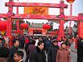 北京2006春节地坛庙会 - 公园入口 - panoramio.jpg