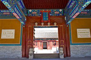 Residence of Gurun Princess Kejing - Main entrance