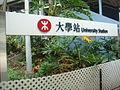 大學站出口.JPG