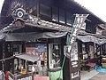 山田五平餅店 (愛知県犬山市) - panoramio.jpg