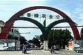 平潭镇四季绿农业公园 6294.jpg