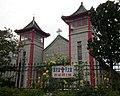 板橋聖若望天主堂 Saint John's Catholic Church Banqiao - panoramio.jpg