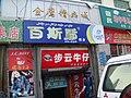 白思顿服装店 花费 - panoramio.jpg