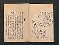 職人盡歌合-Poetry Contest by Various Artisans (Shokunin zukushi uta-awase) MET JIB97 007 crd.jpg