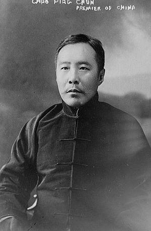 Zhao Bingjun - Image: 赵秉钧