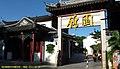 锦绣中华饮食街-锦园 JI YUAN - panoramio.jpg