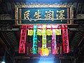 馬公城隍廟.匾額.澤潤生民.jpg