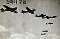건국기의 편대비행 (7438447128).jpg