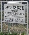 -JREastShimotsukeOsawaSt4.JPG034.JPG