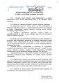 11.05.1994 558SE algtekst.pdf