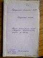 17-1-59. 1899. Метрична книга Городокського костелу.pdf