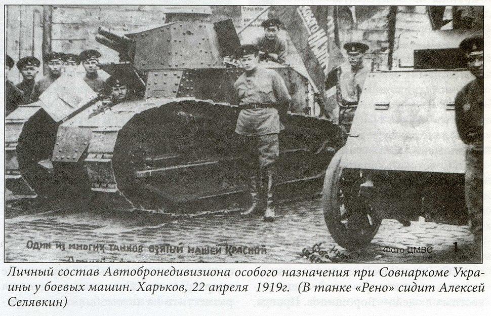 1919 22 апр.Бронедивизион Рено.Никол.пл
