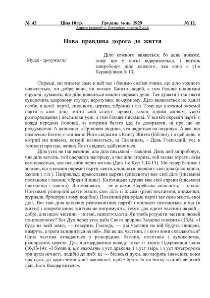 File:1929 12У.pdf