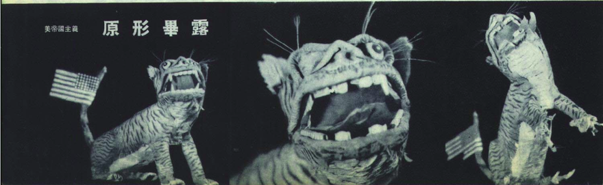 [Image: 880px-1950-08-Paper_Tiger.png]