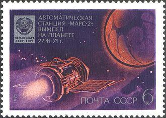 Mars program - Mars 2 stamp