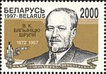 1997. Stamp of Belarus 0221.jpg