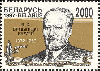 Vitold Byalynitsky-Birulya - Post stamp from Belarus with the image of Vitold Byalynitsky-Birulya (1997).