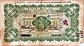 1 Dollar - Bank of Territorial Development (01.12.1914) 04.jpg
