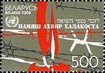 2008. Stamp of Belarus 31-2008-10-14-m.jpg