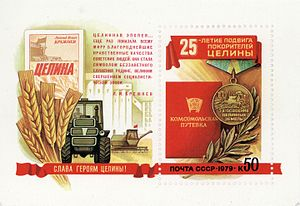 Virgin Lands Campaign - USSR postage stamp of 1979, celebrating the 25th anniversary of the Virgin Lands Campaign