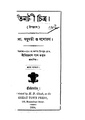 4990010203342 - Tinti Chitra, N. A., 130p, LANGUAGE. LINGUISTICS. LITERATURE, bengali (1894).pdf