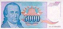 5000-Dinara-1994