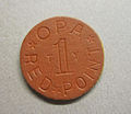 75-358-D Office of Price Administration Coin, Token (5285520717).jpg