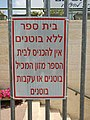 A sign warning of the introduction of peanuts or traces of peanuts to school in Hebrew.jpg