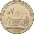 Abkhazia 1 apsar Steel 2016 Elyr Church b.png