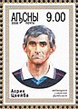 Akhrik Tsveiba 2009 stamp of Abkhazia.jpg