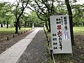 Announcement at Hirano jinja 20200506.jpg