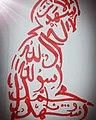 Arabic Calligraphy by Fathima Habna.jpg