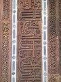 Arabic Calligraphy on Kila-i-Khuna mosque, Purana Quila.jpg