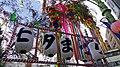 Asagaya Tanabata 2015 14.JPG