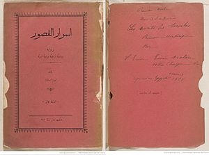 Emin Arslan - The Secrets of the Palaces (Cairo, 1897), donated by Arslan to National Library of France.