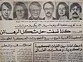 Assabah 1980 02.jpg