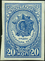 Awards of the USSR-1944. CPA 895.jpg