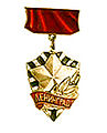 Badge Hero-City Leningrad 45.jpg
