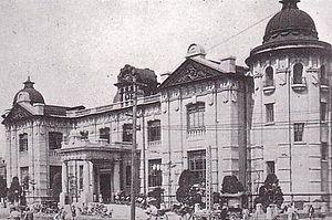 Bank of Korea (1909–1950) - Image: Bank of Chosen