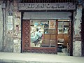 Barber shop in Lattakia.jpg