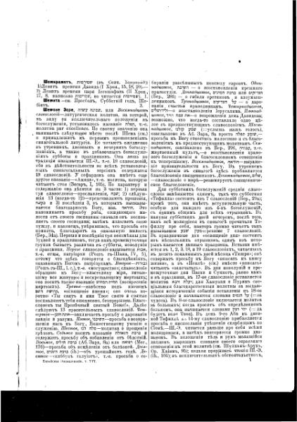 File:Brockhaus and Efron Jewish Encyclopedia 16.djvu